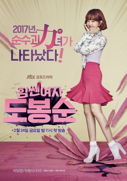 """Park Bo Young's New Drama """"Strong Woman Do Bong Soon"""" Unveils First Poster"""