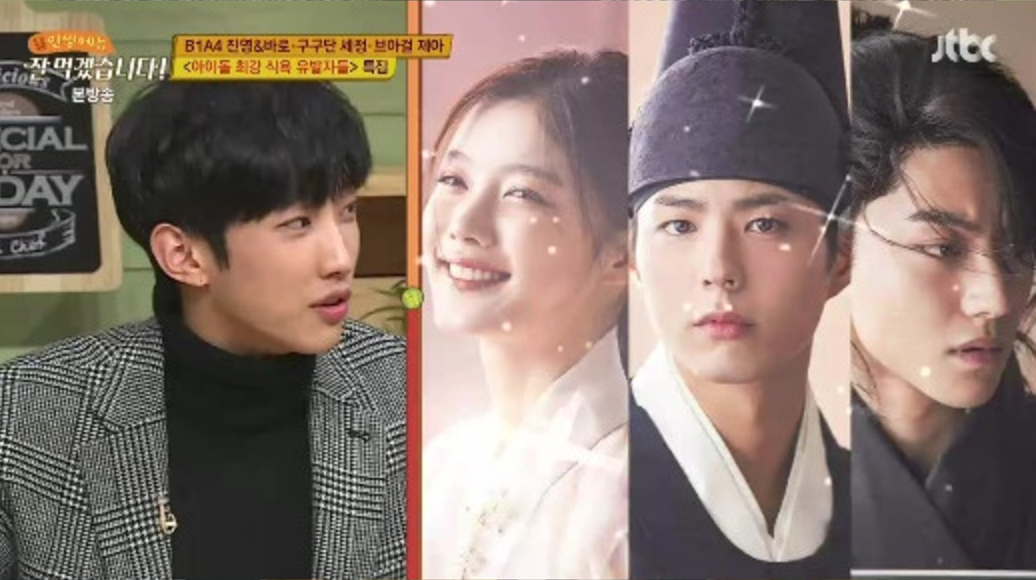 """B1A4's Jinyoung Reveals How The Main Cast Of """"Moonlight Drawn By Clouds"""" All Have Big Appetites"""