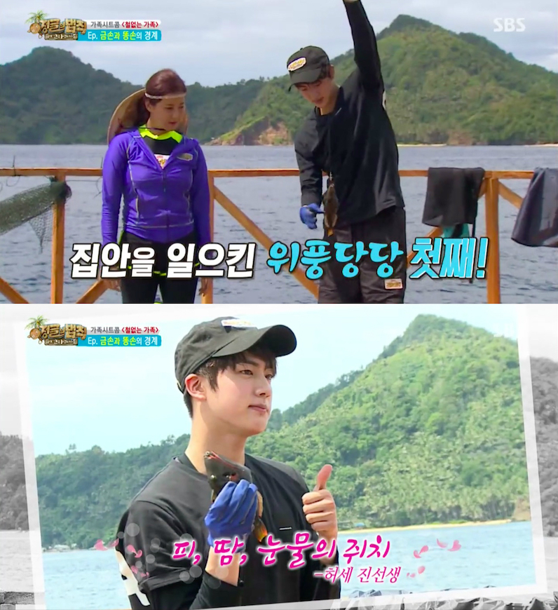 jin law of the jungle 6