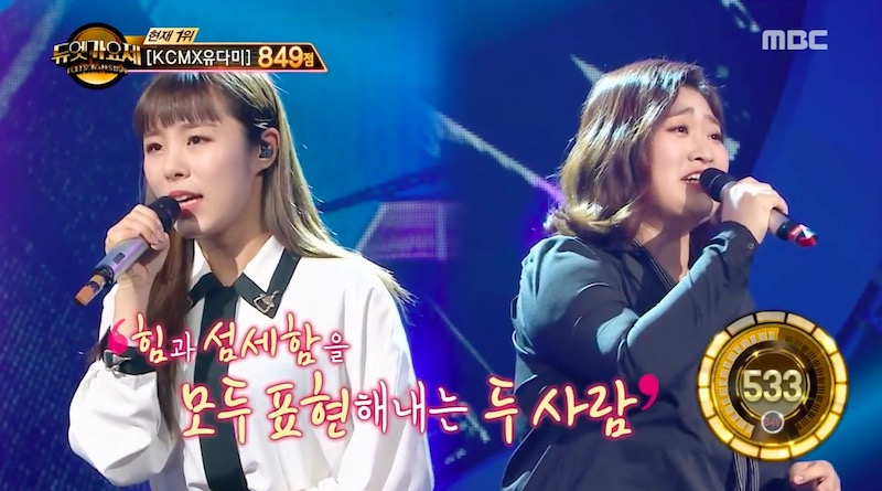 "Watch: MAMAMOO's Wheein Performs Moving Cover Of Ballad By Gummy With Partner On ""Duet Song Festival"""
