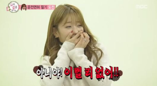 Apink's Bomi Is Surprised By Her Driver's License Test Result