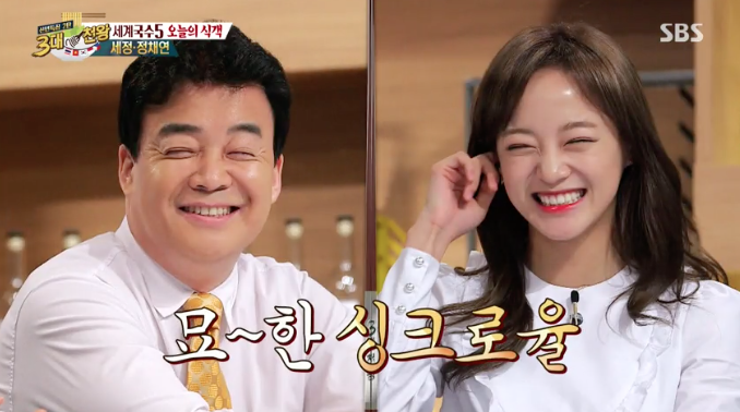 "Baek Jong Won ""Apologizes"" To gugudan And I.O.I's Kim Sejeong For Their Resemblance"
