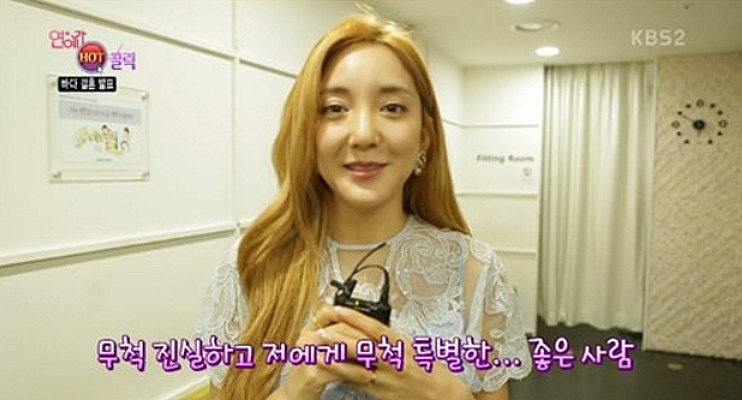 Bada Talks About How Her Fellow S.E.S. Members Reacted To Her Upcoming Marriage