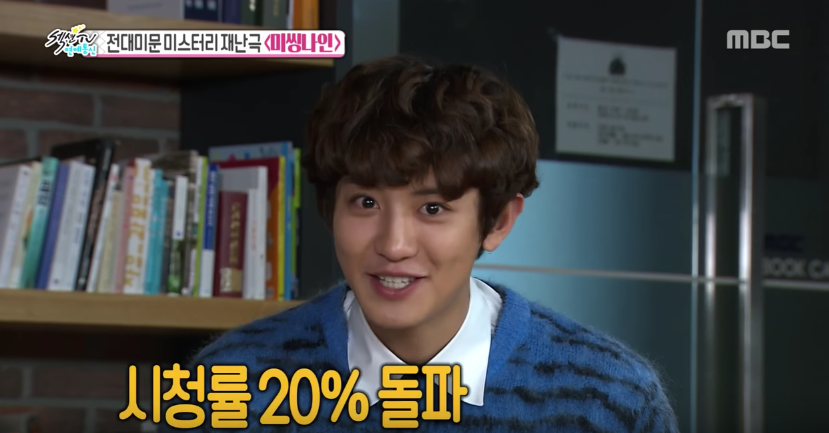 """EXO's Chanyeol Reveals Bold(?) Ratings Promise For """"Missing 9"""""""