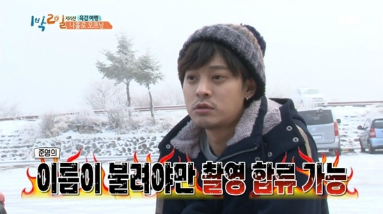 """Jung Joon Young's Return Gives """"2 Days & 1 Night"""" A Boost In Viewership Ratings"""