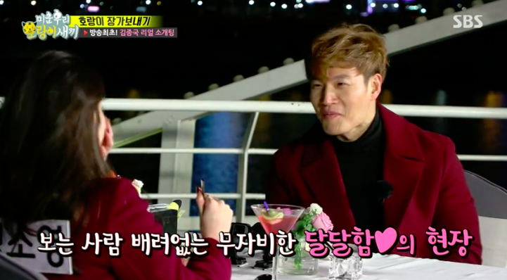 """""""Running Man"""" Cast Members Band Together To Support Kim Jong Kook On His Blind Date"""