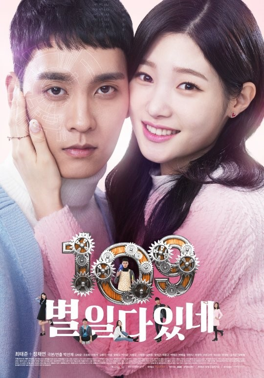 Choi Tae Joon And DIA's Jung Chaeyeon's New Web Drama Reveals Official Poster
