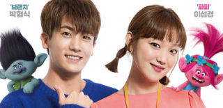 trolls park hyung sik lee sung kyung 2