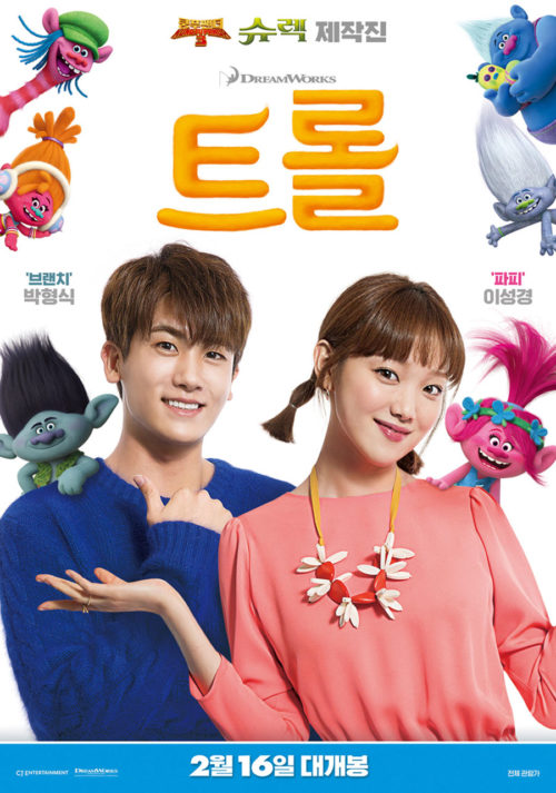 "Lee Sung Kyung and Park Hyung Sik Get Into Character For ""Trolls"""