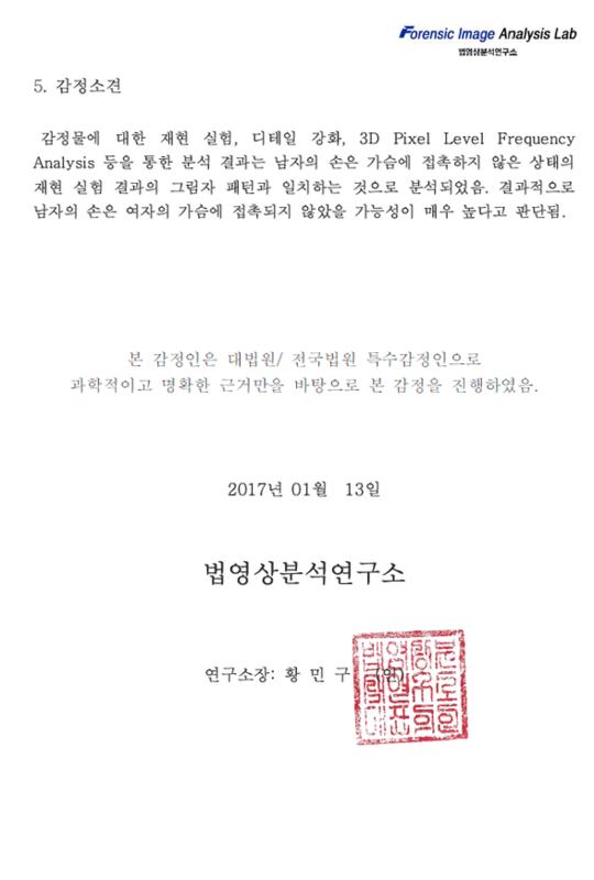 fial wooshin jeon somi evidence
