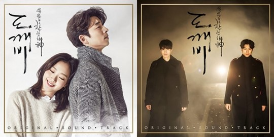 """Goblin"" To Release OST Album Complete With Photo Book, Flip Book, And Gong Yoo's Narrations"