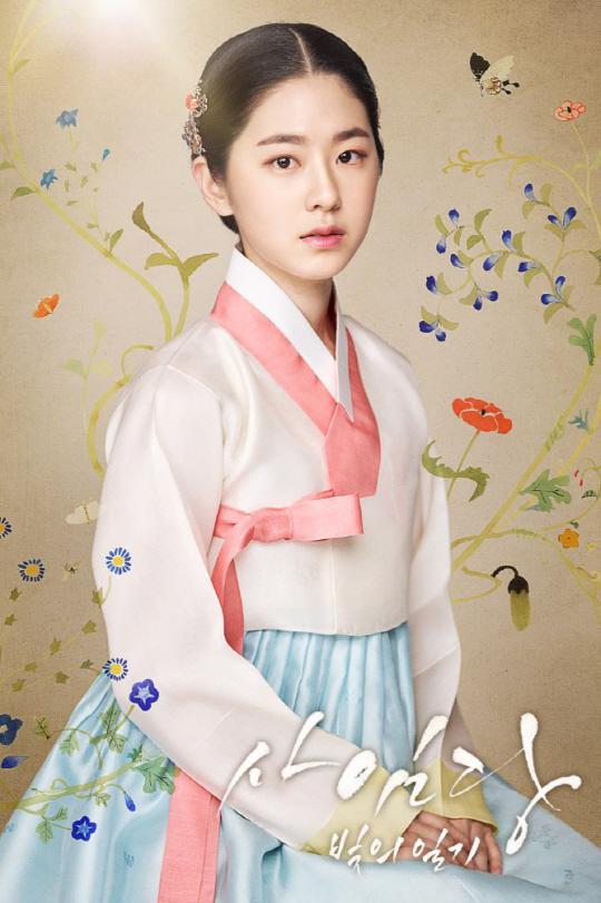 saimdang light's diary park hye soo