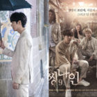 """The Legend Of The Blue Sea"" Stays Strong As ""Missing 9"" Airs First Episode"
