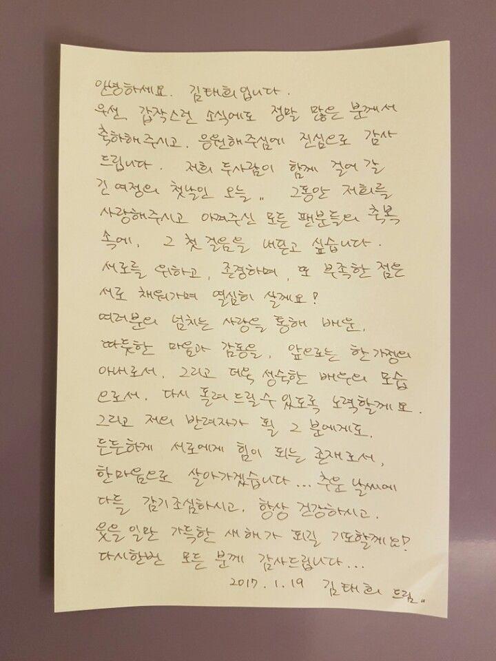Kim Tae Hee letter