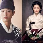 Park Bo Gum And Lee Young Ae Voted Celebrities Who Look Best In Hanbok