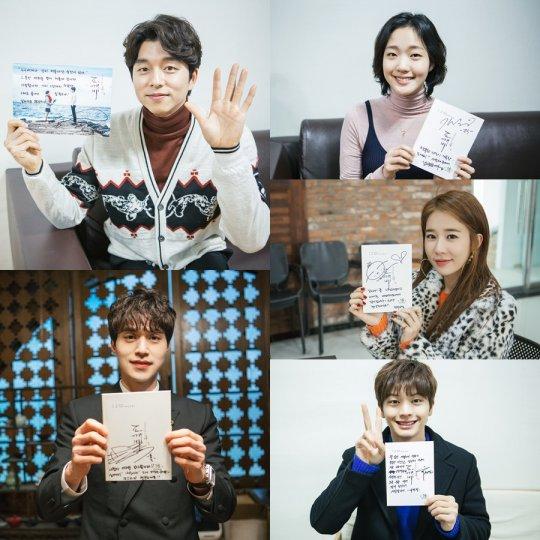 Gong Yoo Kim Go Eun Lee Dong Wook Yoo In Na Yook Sung Jae