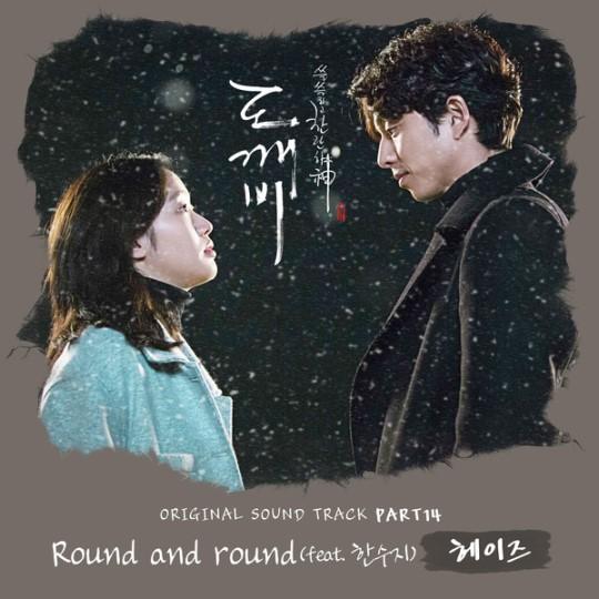 "Heize And Han Soo Ji's ""Goblin"" OST Tops Various Major Music Charts"