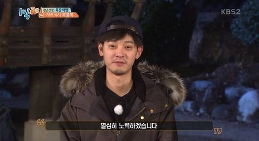 Jung Joon Young 2 Days & 1 Night