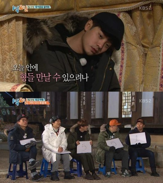 Jung Joon Young 2 Days & 1 Night 4
