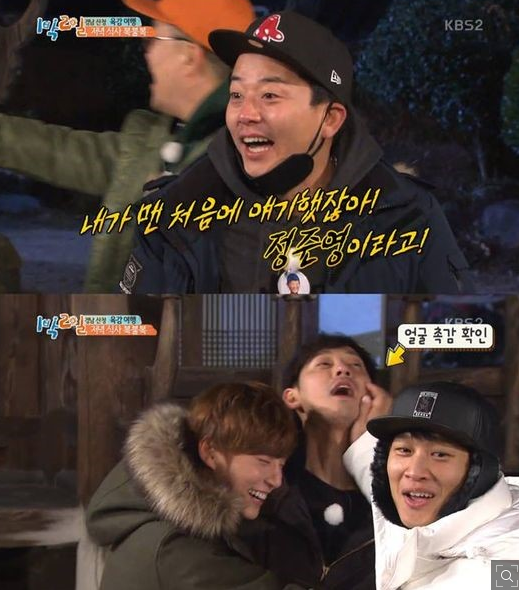 Jung Joon Young 2 Days & 1 Night 3