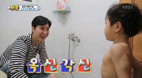The Return of Superman Seungjae 3