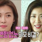 Ha Ji Won Reveals The Secret To Her Youthful Appearance