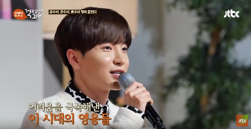 Watch: Super Junior's Leeteuk Says His Past Made Him Stronger