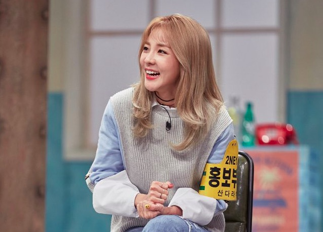 Sandara Park Frankly Reveals The Insecurity She Felt As A 2NE1 Member