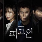 """""""Defendant"""" To Air Two Additional Episodes"""
