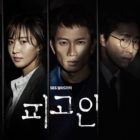 """""""Defendant"""" Finishes Strong With Its Highest Ratings Ever"""