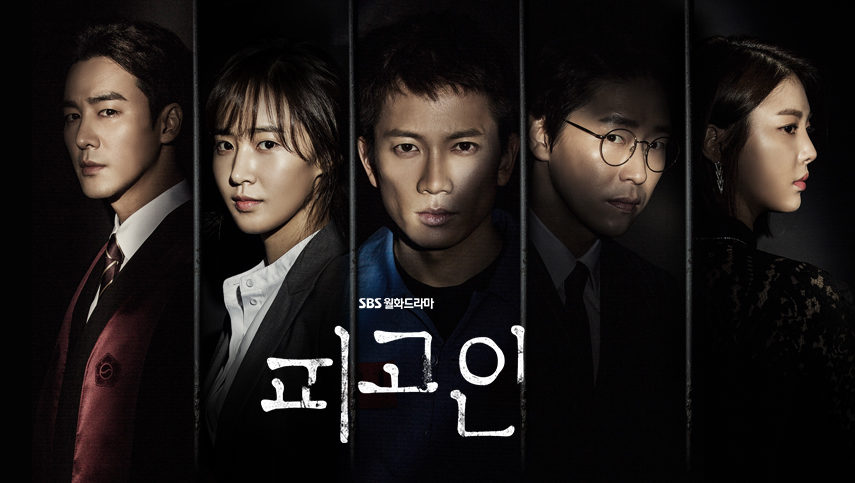 "First Impressions: ""Defendant,"" Starring Ji Sung And Girls' Generation's Yuri"