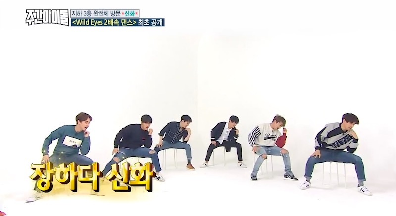 "Watch: Shinhwa Wows With Double Speed Performance Of ""Wild Eyes"" On ""Weekly Idol"""