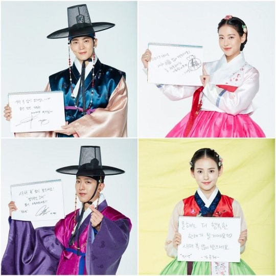 "Cast Of ""My Sassy Girl"" Shares New Year Greetings"