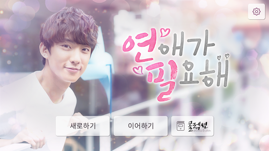 B1A4's Gongchan Is The Star Of A New Interactive Mobile Dating Game