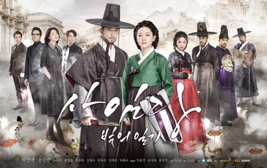 """Saimdang, Light's Diary"" Easily Takes First Place In Ratings With First Episode"