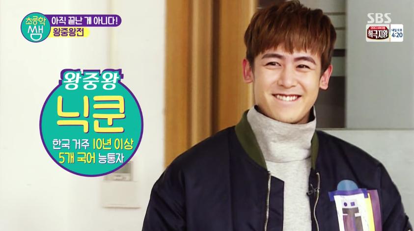 2PM's Nichkhun Rises To Challenge f(x)'s Amber In Korean ...