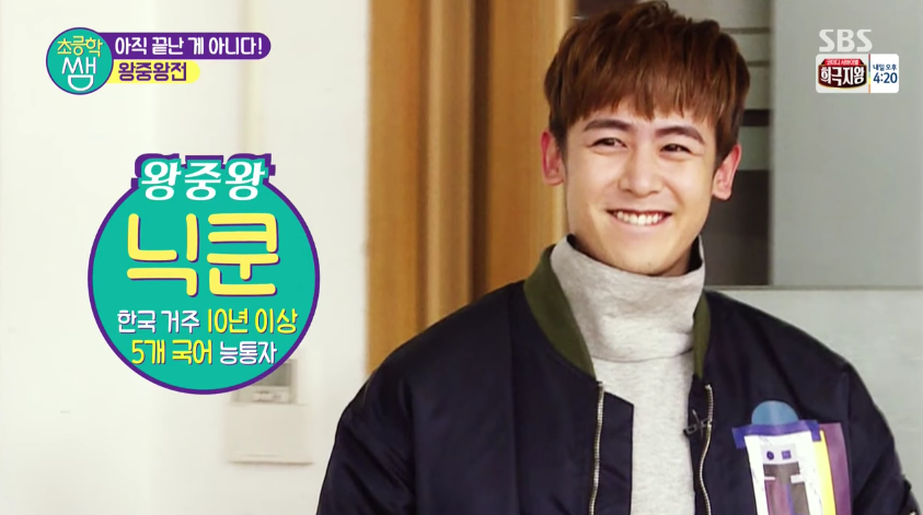 2PM's Nichkhun Rises To Challenge f(x)'s Amber In Korean Language Test