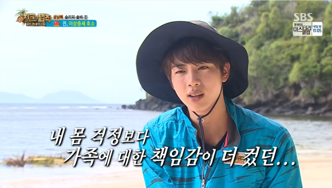 "BTS's Jin Struggles With Fatigue On ""Law of the Jungle"""