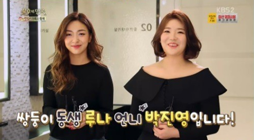 f(x)'s Luna And Her Twin Sister Perform A Touching Duet Dedicated To Their Father