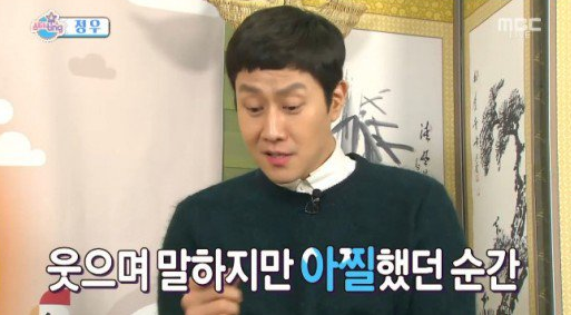 Jung Woo Reveals Injury He Suffered During Filming Of New Movie