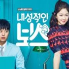 """tvN's """"Introverted Boss"""" Takes Viewers' Feedback Into Consideration And Revises Scripts For Next Episodes"""
