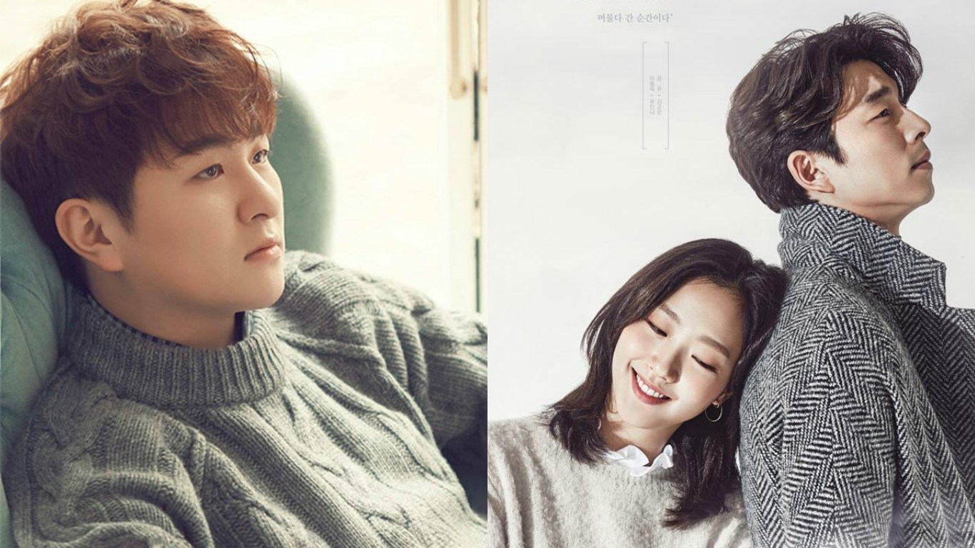 """Huh Gak Confesses His Love For """"Goblin"""" And Wishes He Could Have Sung An OST"""