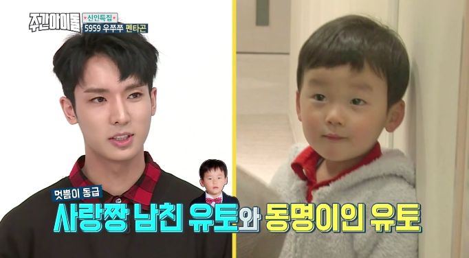 Watch: PENTAGON's Yuto Says Choo Sarang's Friend Yuto Is More Famous Than Him
