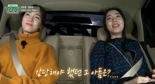 "Ryu Hyoyoung And Ryu Hwayoung Show Off Their Sisterly Bond On tvN's ""Taxi"""