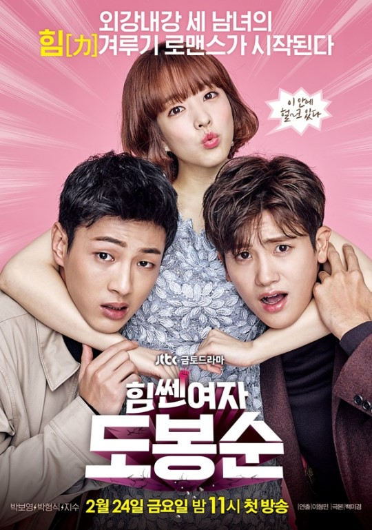 """""""Strong Woman Do Bong Soon"""" Drops Mobile Teasers For Park Hyung Sik And Ji Soo"""