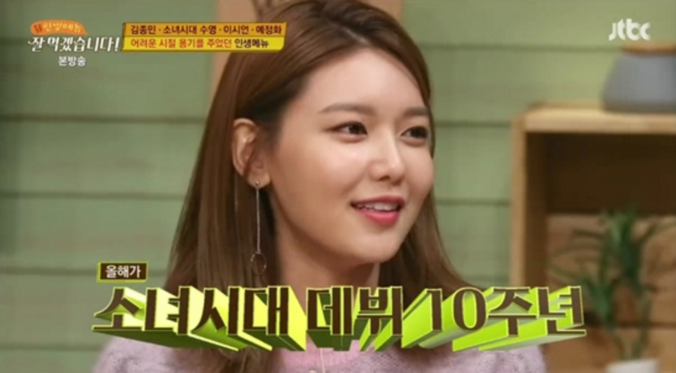 Girls' Generation's Sooyoung Reveals What She Hopes To Achieve For Their 10-Year Debut Anniversary
