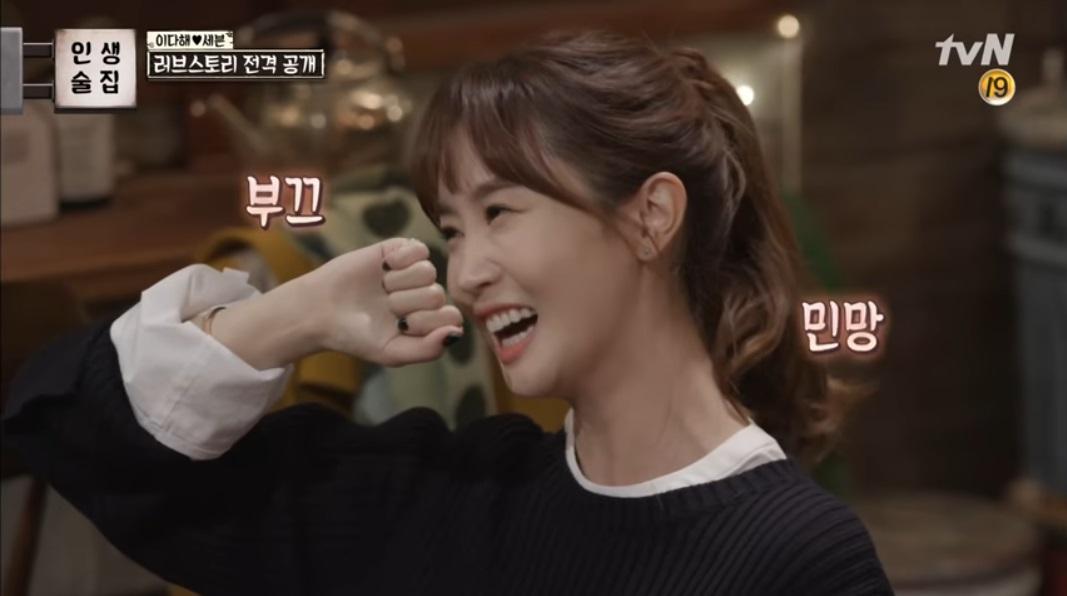 """Lee Da Hae Spills The Details Of Her And Se7en's Love Story On """"Life Bar"""""""