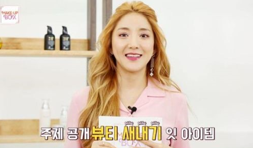 Bada Happily Talks About Her Upcoming Wedding