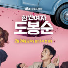"""First Impressions: """"Strong Woman Do Bong Soon"""""""