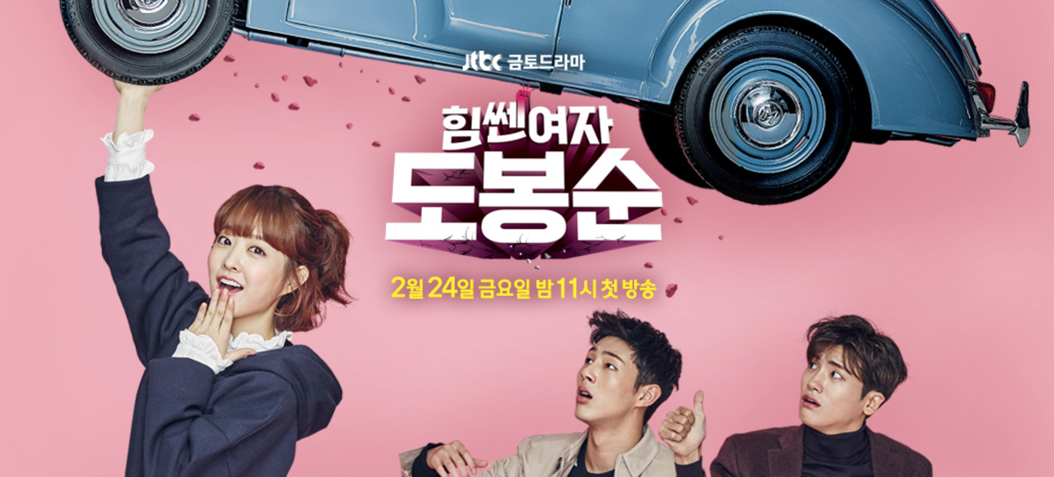 """Strong Woman Do Bong Soon"" Breaks JTBC Drama Ratings Record"